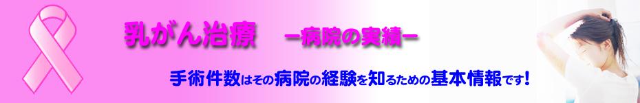 乳がん治療[評判・口コミ・情報]